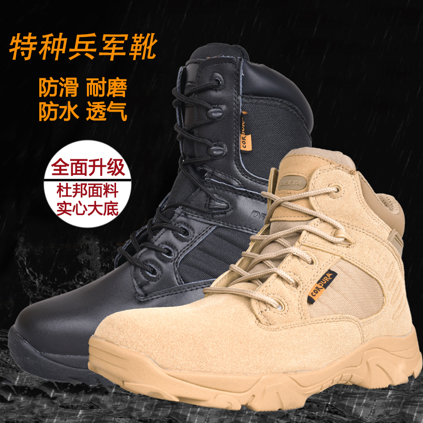 Army fans special soldier land tactical boots wear resistant spring and autumn high and low top combat training military boots mens antiskid desert boots mountaineering shoes