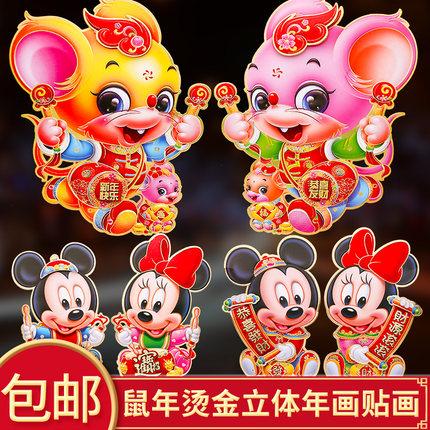 2020鼠年春节福字新年装饰过年布置门贴卡通立体生肖玻璃窗花贴纸