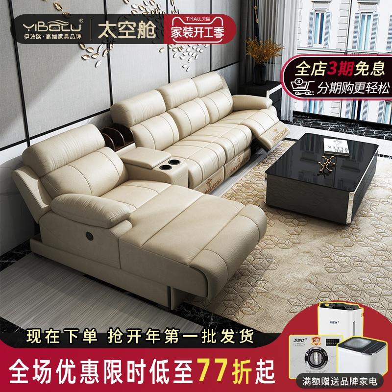 智能客厅现代轻奢真皮电动牛皮沙发