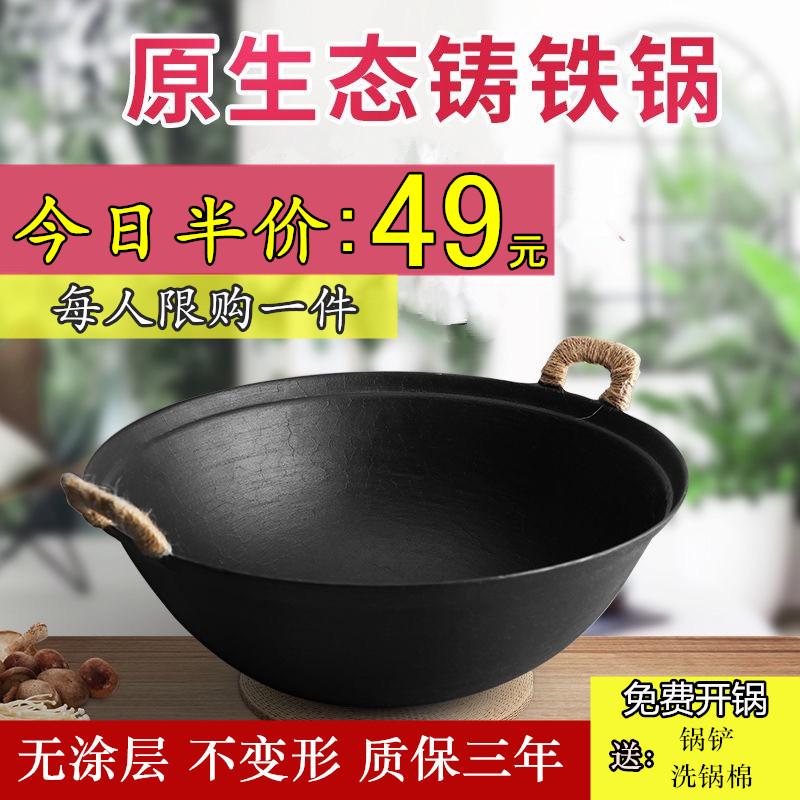满98.00元可用49元优惠券老式传统双耳生铁家用无涂层铸铁锅