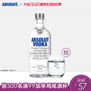 洋酒鸡尾酒烈酒500ml绝对伏特加vodkaabsolut瑞典进口经典原味