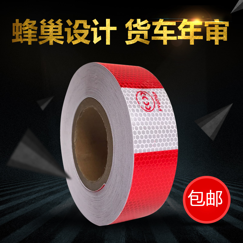 新品交通施工汽车反光条警示标识贴货车反光贴纸车身红白相间膜