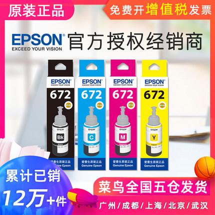 原装爱普生打印机墨水4色672补充装L360四色L380黑色L310彩色L1300 L130 L313 L351L383L565L301L485L455L551