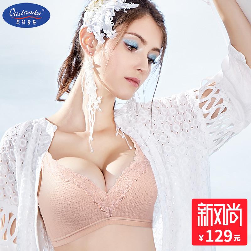 奥丝蓝黛女内衣光面无钢圈无痕蕾丝小胸聚拢薄款大码文胸罩调整型