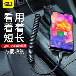 倍思苹果XS数据线iphone6s手机7伸缩typec弹簧线X加长ipad平板快充冲车载短款收纳便携8plus充电线适用于华为