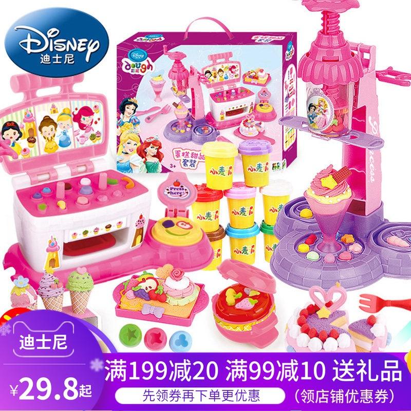迪士尼橡皮泥模具工具套装雪糕机安全3d彩泥diy粘土儿童玩具女孩