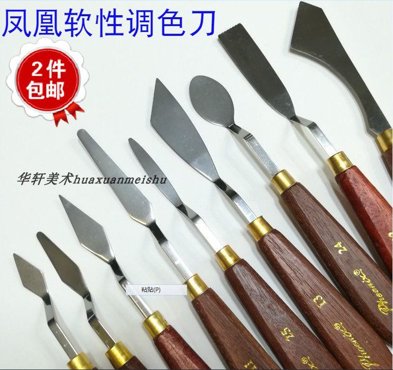 2把包邮凤凰韩式调色刀E5420高级油画刀 油画颜料刀 调色刀油画铲