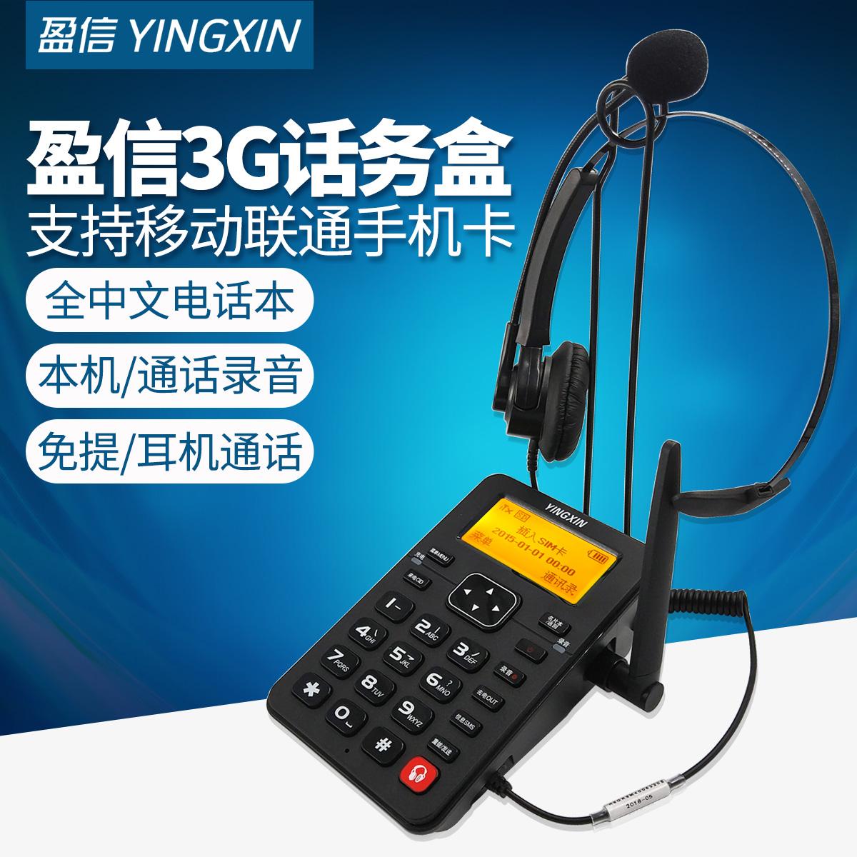 盈信呼叫中心专用客服耳麦电话机话务员耳机插卡电话机录音座机