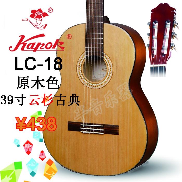 正品红棉升级云杉古典LC-18 初学者考级古典尼龙弦吉他送加棉背包