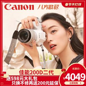 【官方授权】佳能200d二代2ii入门级数码高清旅游学生单反照相机
