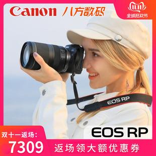 【官方授权】佳能RP 专业级高级EOS全画幅全新单电微单反照相机