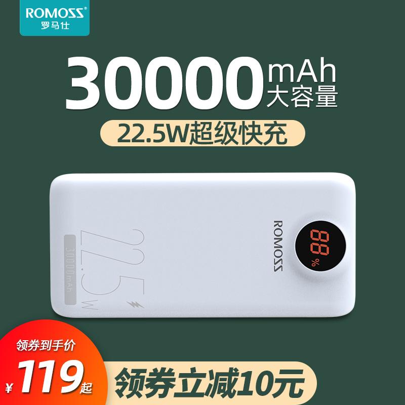 罗马仕30000毫安时充电宝大容量双向PD快充移动电源罗马仕正品超大量22.5W超级快充户外适用手机switch游戏机