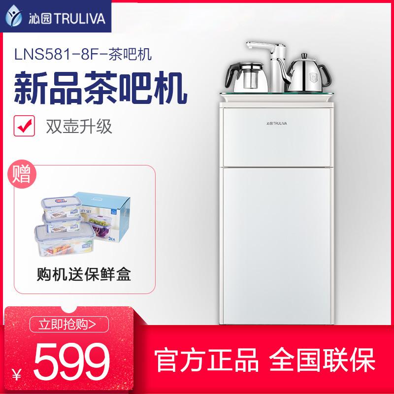 Qinyuan health tea bar vertical water dispenser household lower bucket genuine small barreled water dispenser 581