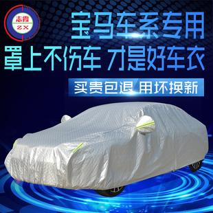 志霞适用于宝马3系5系7系525Li车衣车罩X1X3X6X5通用防晒防雨隔热
