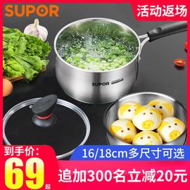 苏泊尔奶锅304不锈钢厚汤锅小蒸锅16/18cm煮面宝宝婴儿辅食锅家用图片
