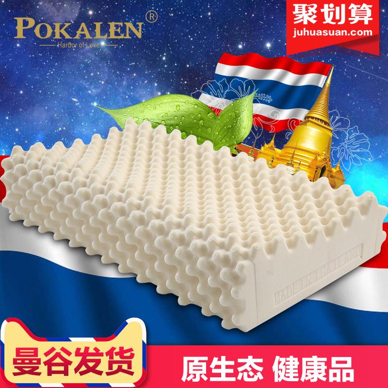 POKALEN泰国天然乳胶枕头纯原装进口成人记忆护颈颈椎枕芯橡胶枕