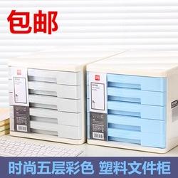 包邮得力9762五层文件柜A4塑料资料柜收纳柜5层桌面文件抽屉批发