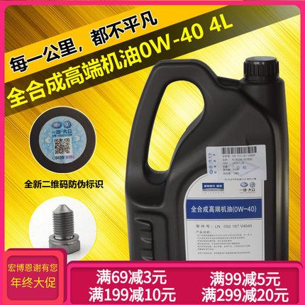 适合一汽大众迈腾全合成机油4L速腾高尔夫宝来cc专用原厂正品SN0w