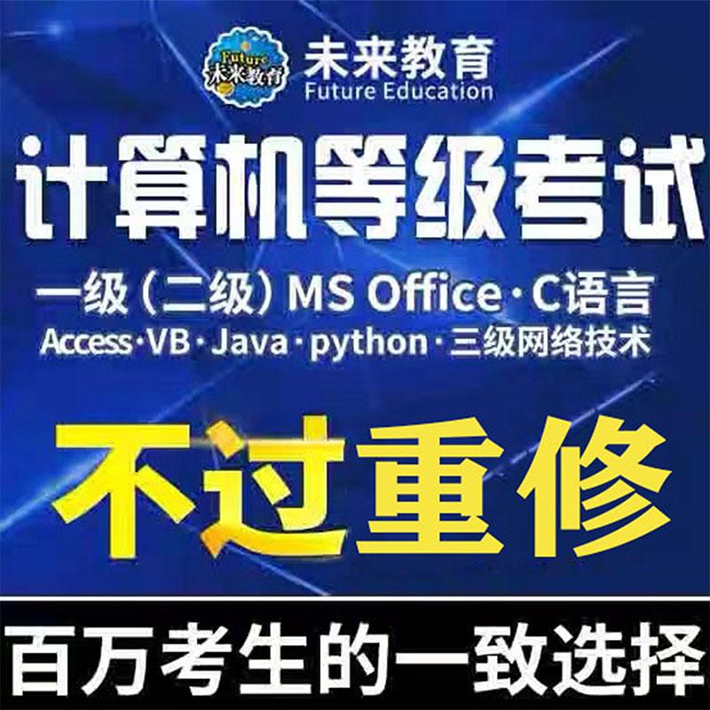 python全国c语言计算机二级access未来教育mysql题库java考试web