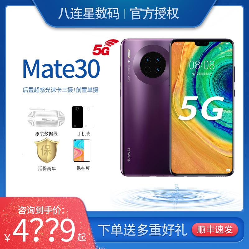 现货顺丰/  Huawei/华为 Mate 30 5G手机官方正品直降nova7pro降价nova6se新品p40pro荣耀