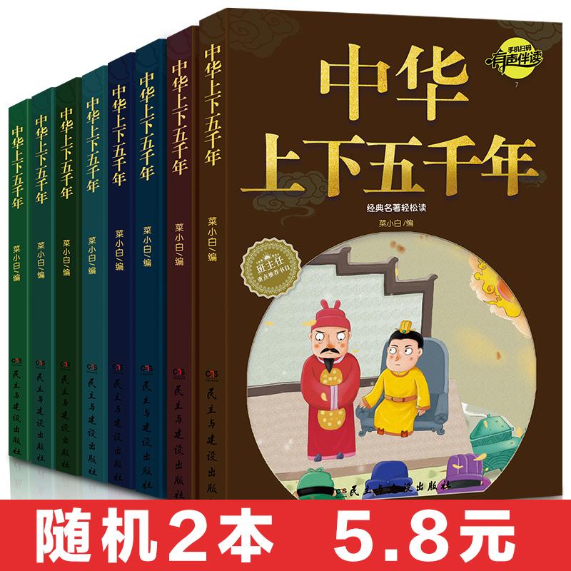 【随机2本】中华上下五千年正版全套 小学版注音版书青少年版小学生儿童版 小学儿童三四年级无障碍阅读注音少儿版拼音上下五千年