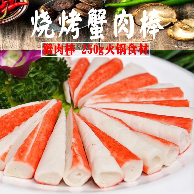 烧烤蟹肉棒  重庆火锅食材 烧烤蟹柳蟹棒 冰鲜寿司 250g 买10包邮