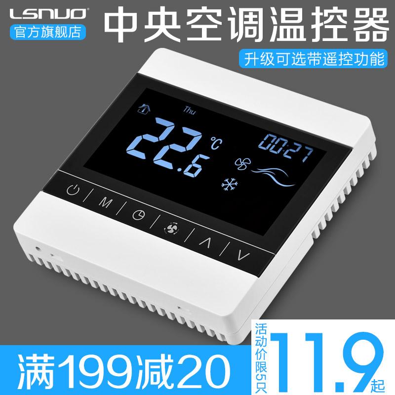 中央空调液晶温控器空调三速开关控制面板风机盘管温控制器线控器