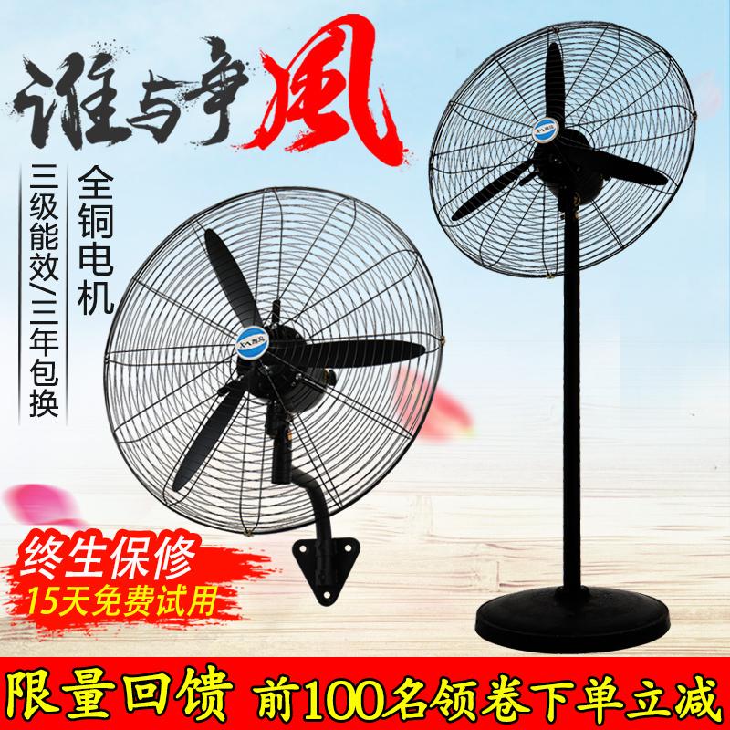 落地扇台式大风量功率挂壁强力工厂商用超强风立式牛角工业电风扇