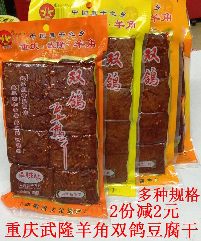 重庆武隆特产零食品小吃羊角双鸽豆腐干五香味麻辣豆干制品满包邮