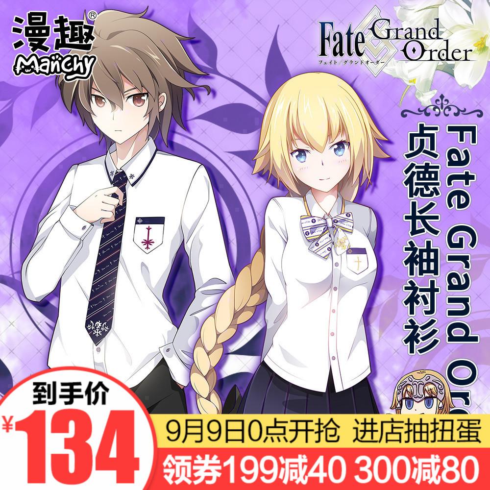 漫趣Fate Grand Order动漫周边FGO黑贞德长袖衬衫贞德二次元衣服
