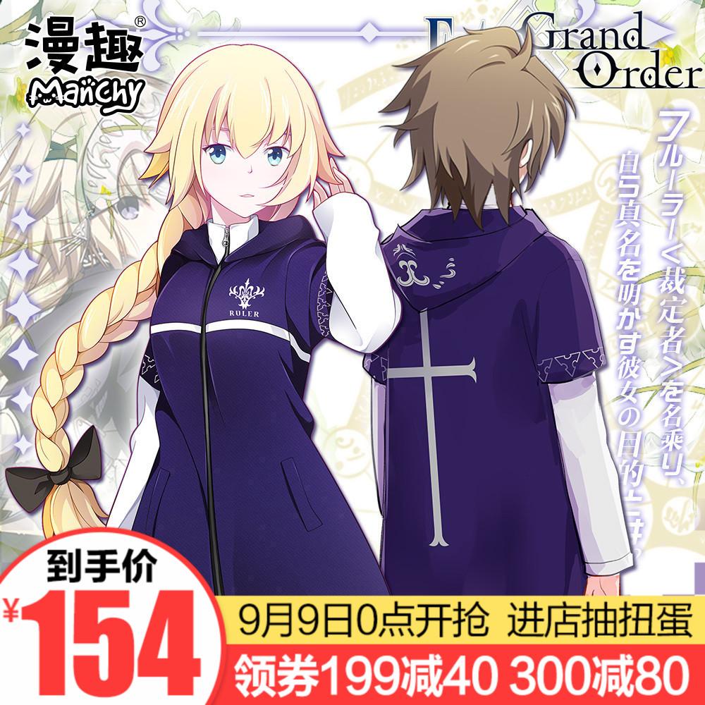 漫趣fate grand order贞德中长款假两件连帽卫衣男女动漫周边外套