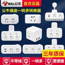 正品字公牛插座面板多孔功能空调无线转换器插排插头一转多二三四