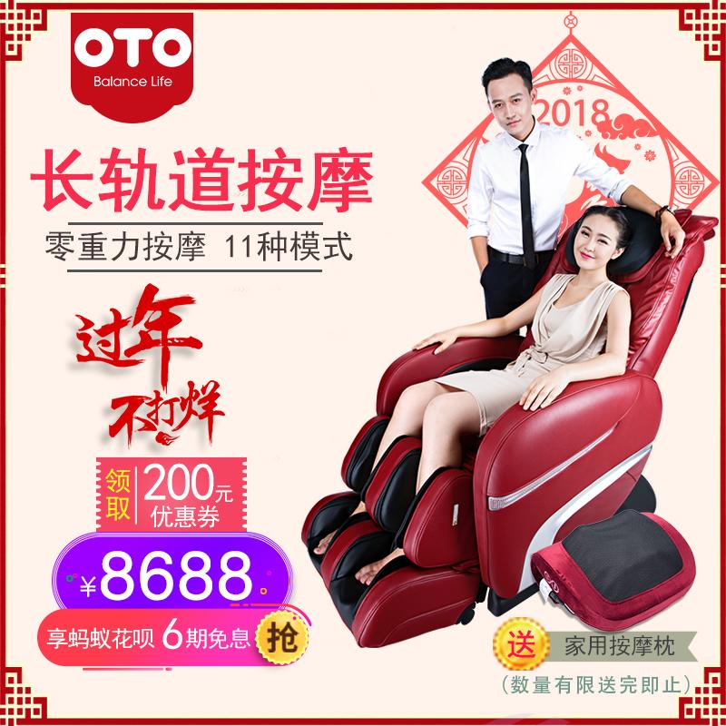 OTO массаж стул домой автоматический космическое пространство кабина все тело массирование многофункциональный умный электрический массажеры диван