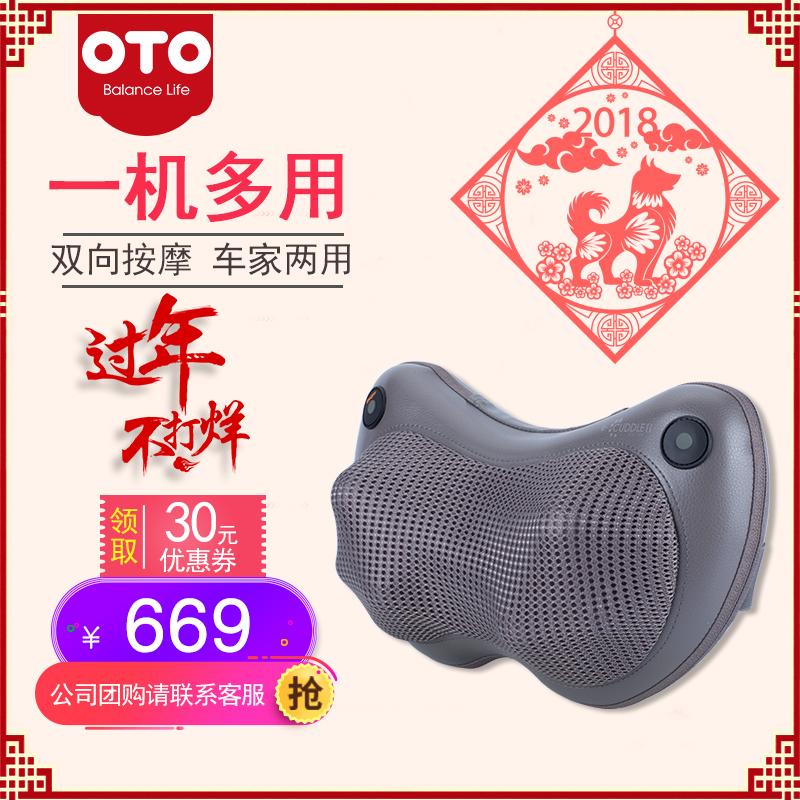 OTO шейного позвонка массажеры плечо шея массирование отопление домой автомобиль сила позвонок шея модель талия плечо шея массаж подушка