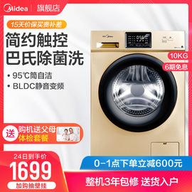 美的10公斤KG洗衣机 全自动家用变频滚筒大容量 静音MG100V31DG5图片