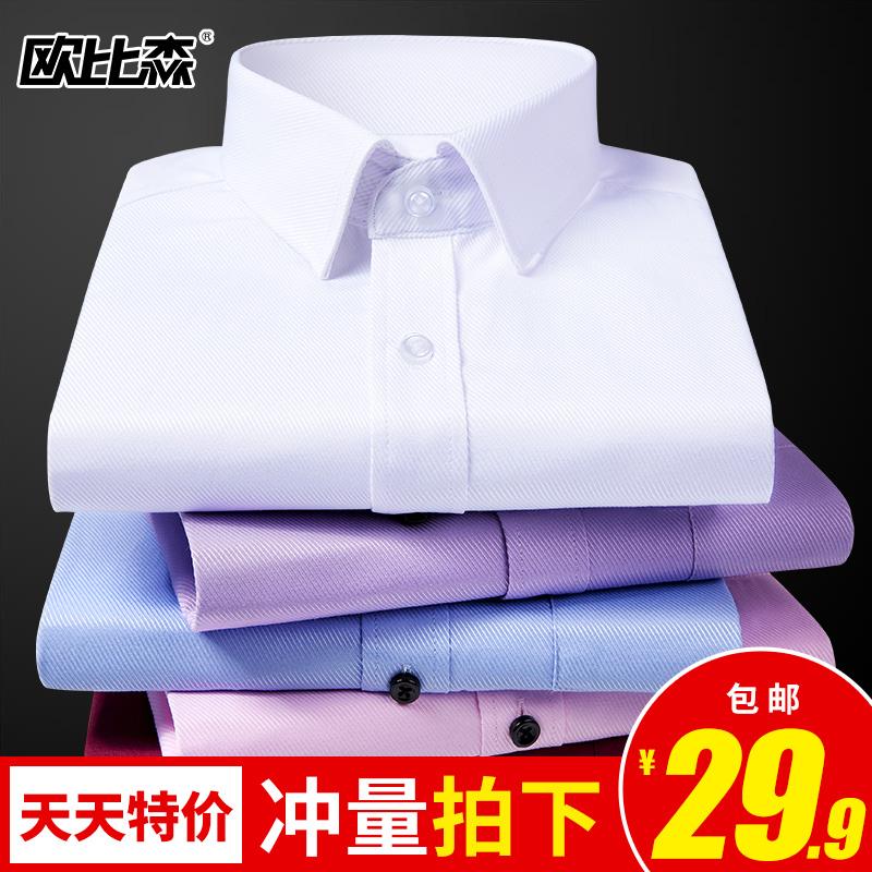 欧比森秋季白衬衫长袖男士商务职业工装修身纯色韩版休闲短袖衬衣