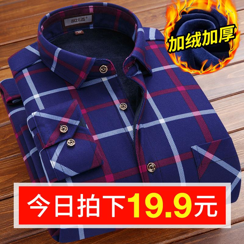 冬季男士长袖格子印花保暖衬衫男加绒加厚中年休闲韩版潮流衬衣图片