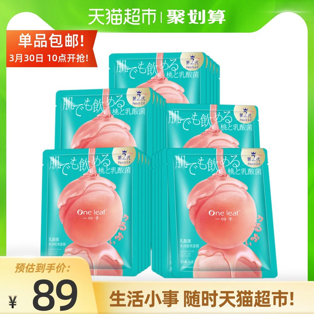 一叶子乳酸菌桃子30片玻尿酸面膜好用吗?