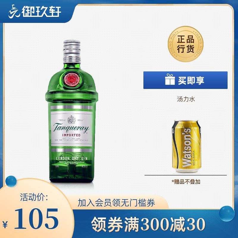御玖轩 添加利金酒杜松子酒金汤力基酒英国进口洋酒鸡尾酒调酒Gin
