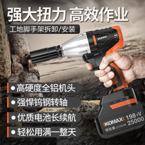 Brushless Electric wrench sleeve German tool rechargeable powerful lithium power impact plate hand rack wind cannon woodworking