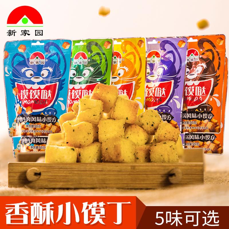 新家园馍馍哒小馍丁馍片内蒙原产食品烤馍零食饼干馒头片 55g/袋