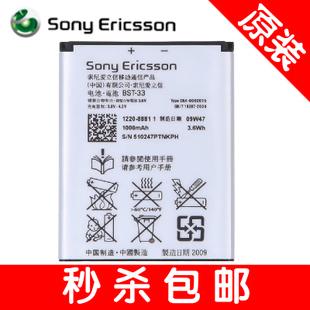 适用索爱W595c电池 BST-33电池W395c K800C K818c K660i S302电池