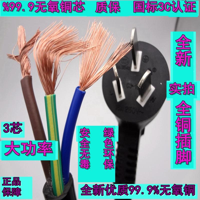 纯铜大功率三项16A插头粗电线三孔3芯2.5平方6米长插头电源连接线