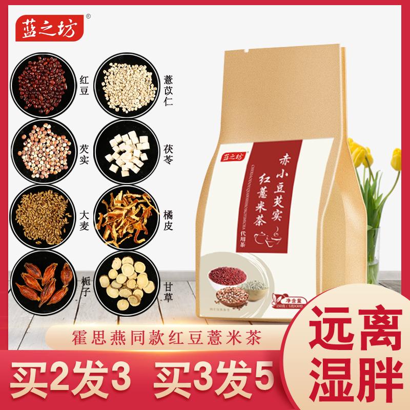 红豆薏米祛濕茶八宝苦荞大麦茶薏仁赤小豆芡实茶茯苓养生茶男女士
