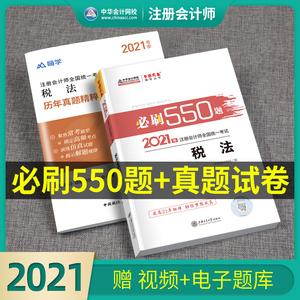 cpa 2021注册会计师梦想成真教材