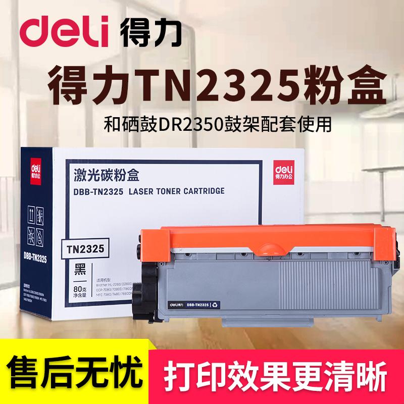 得力适用于兄弟TN-2325粉盒HL-2260D DCP-7080D DCP-7180DN MFC7380 MFC-7480D 7880DN鼓架DR2350硒鼓