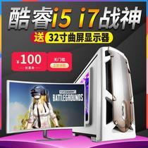 寸32主機網吧吃雞組裝機網吧游戲型i5i7吃雞電腦臺式全套