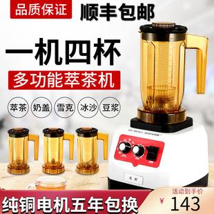 萃茶机商用奶茶店多功能粹茶沙冰机破冰机奶盖榨汁冰沙碎冰碎茶机