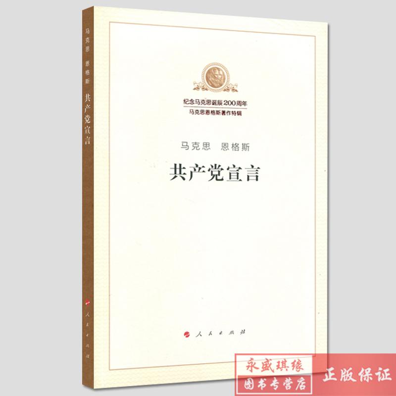 2018年新版现货 共产党宣言 人民出版社 /马克思恩格斯/纪念马克思诞辰200周年马克思恩格斯著作特辑