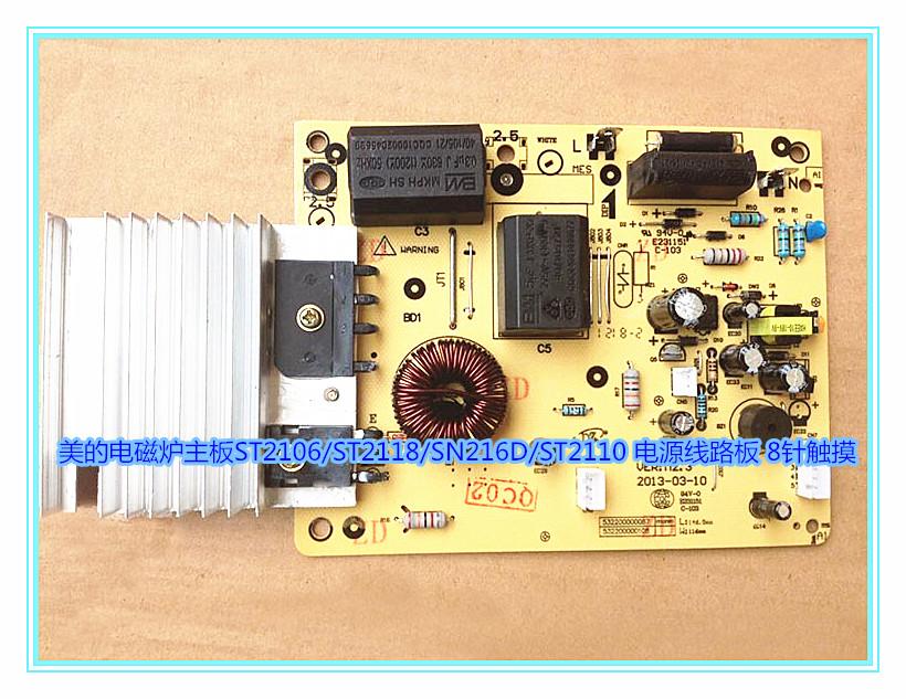 美的电磁炉主板ST2106/ST2118/SN216D/ST2110 电源线路板 8针触摸